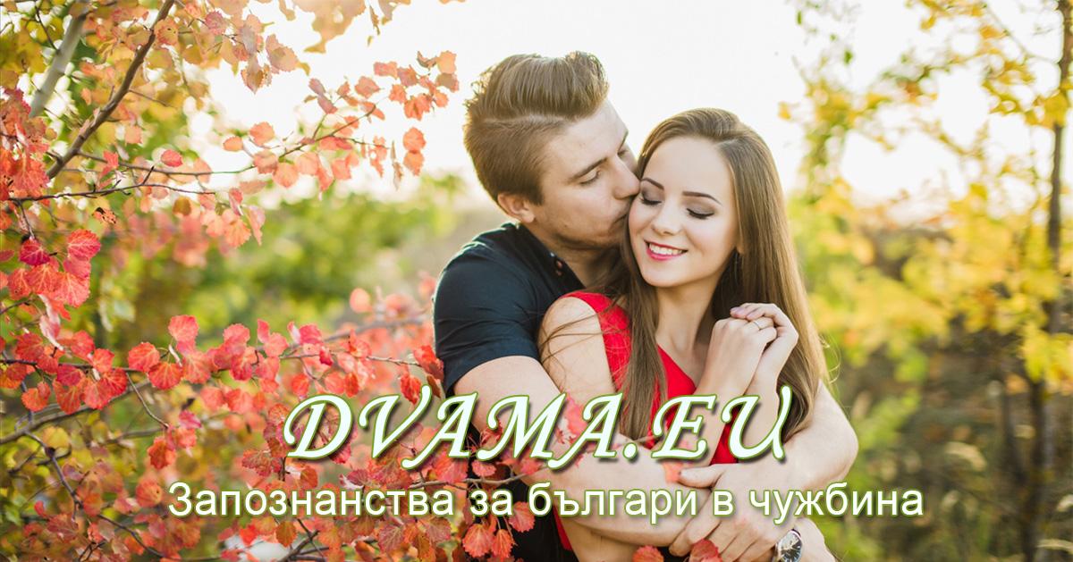 Чужбина запознанства агенции в с цел за брак Международни запознанства